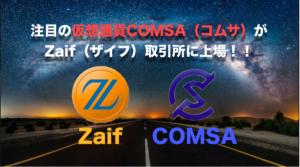 仮想通貨COMSA(コムサ)がZaif(ザイフ)取引所に上場!〜価格高騰中!