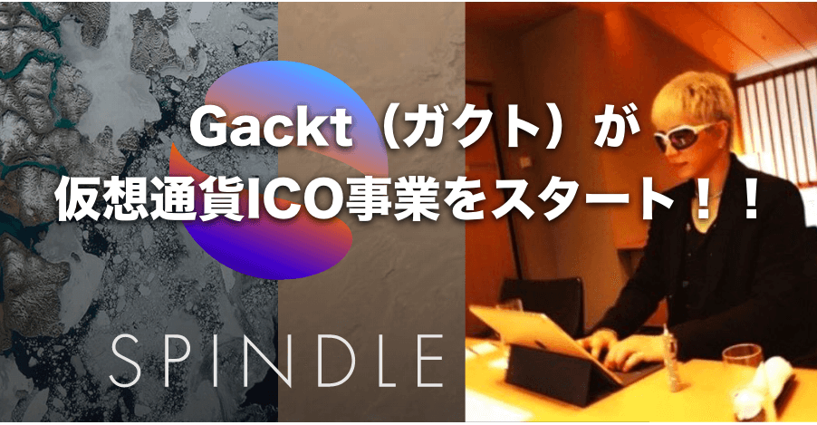 ガクト(Gackt)が仮想通貨ICO事業をスタート〜Spindleの詐欺の可能性は?