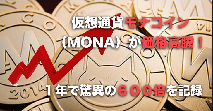 仮想通貨モナコイン(MONA)が価格高騰!〜1年で驚異の600倍値上がり
