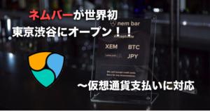 nem bar(ネムバー)が世界初東京渋谷にオープン!!〜仮想通貨支払い対応!