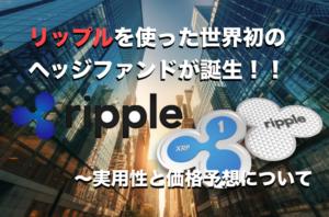 仮想通貨リップル(Ripple)を使った世界初のヘッジファンドが誕生!!