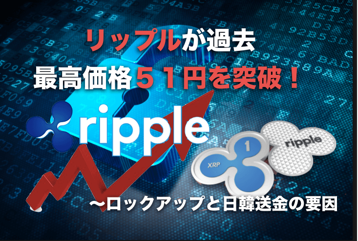 リップル(Ripple)が過去最高価格51円を突破!〜値上りはこれからか!?