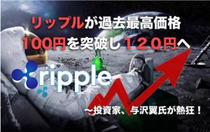 仮想通貨リップルが最高価格100円を突破し120円!!〜与沢翼氏が熱狂