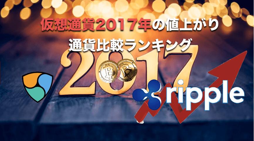 仮想通貨2017年の値上がり(上昇率)銘柄(通貨)比較ランキング