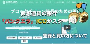 Bankera(バンクエラ)のICOが実施中!〜登録と買い方、今後の上場について