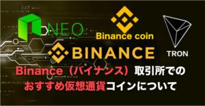 Binance(バイナンス)取引所で注目されるおすすめ仮想通貨コインについて