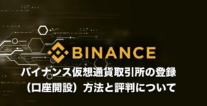 Binance(バイナンス)仮想通貨取引所の登録(口座開設)方法と評判について