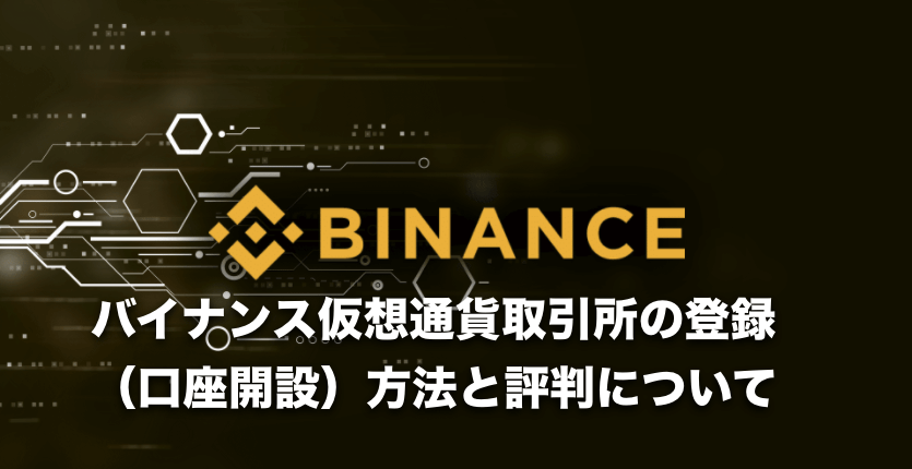 Limit Sell On Binance Bitcoin Gold Poloniex Statement