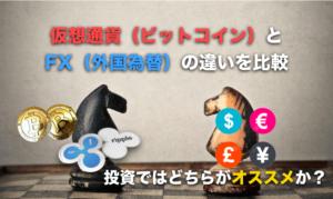仮想通貨(ビットコイン)とFX(外国為替)の違いを比較〜投資ではどちらがオススメか?