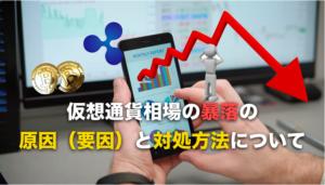 仮想通貨相場の暴落の理由(原因)と対処方法について〜リスクを知る
