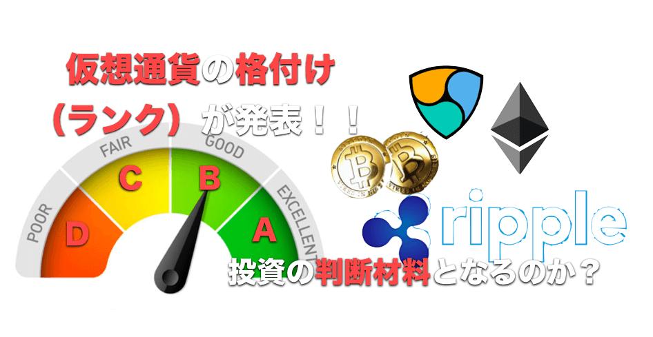 仮想通貨の格付け(ランク)が発表!〜投資で判断材料となるのか?