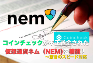 コインチェックが不正送金された仮想通貨ネム(NEM)を補償!〜驚きのスピード対応