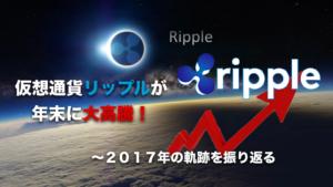 仮想通貨リップル(Ripple)が年末に大高騰!〜2017年の軌跡(ニュース)を振り返る