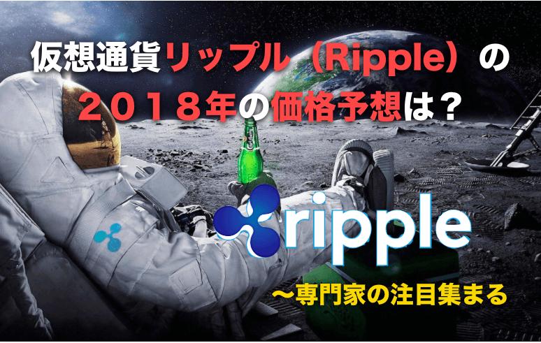 仮想通貨リップル(Ripple)の2018年の価格予想は?〜将来の価格について