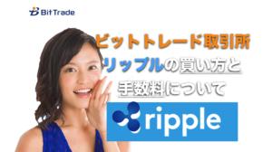 ビットトレードで仮想通貨リップルが取引できる!〜買い方と手数料について