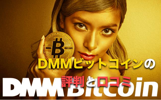 DMMビットコイン(bitcoin)仮想通貨取引所の評判と口コミについて