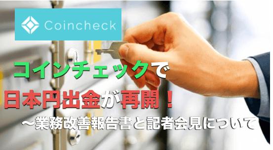 コインチェック取引所が日本円出金再開〜業務改善報告書と記者会見の内容について