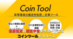 コインツール(CoinTool) が仮想通貨の確定申告計算をサポート
