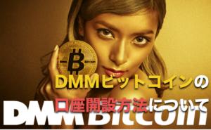 DMMビットコイン(Bitcoin)の口座開設方法(登録)について