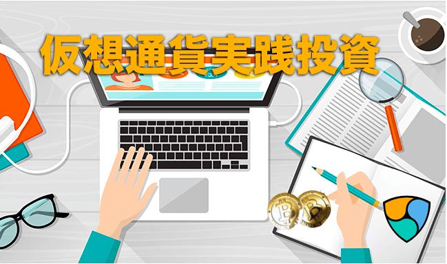 仮想通貨実践投資〜投資で利益を残す
