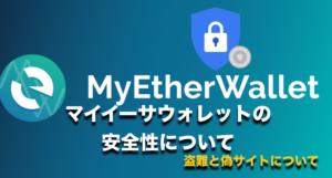マイイーサウォレットの安全性について〜盗難と偽サイト(ハッキング)について
