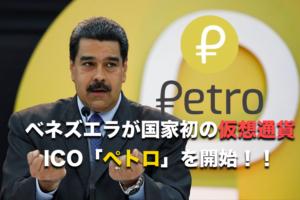 ベネズエラが国家初の仮想通貨ICOペトロ(Petro)のICOを開始!〜購入可能?