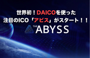 The Abyss(アビス)がICOを開始〜DAICOを使った注目のトークンセール