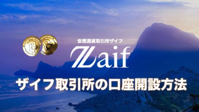 ザイフ(Zaif)取引所の口座開設方法(登録)の流れについて解説