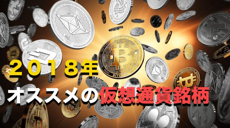 【2018年】仮想通貨おすすめの将来性銘柄ランキング