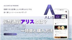 仮想通貨Alis(アリス)とは〜特徴(価格)と購入方法について