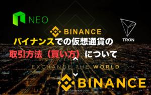 バイナンス(Binance)取引所での仮想通貨の買い方(取引方法)について