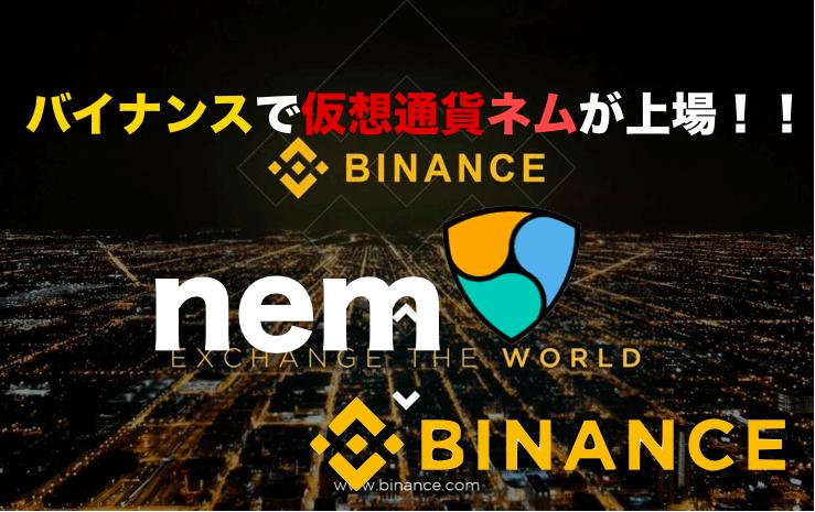 仮想通貨ネム(nem)がバイナンス(Binance)で上場!!〜取引方法(買い方)について