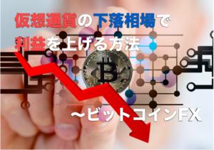 暴落(下落)の仮想通貨相場に売りで利益を狙う方法〜ビットコインFX