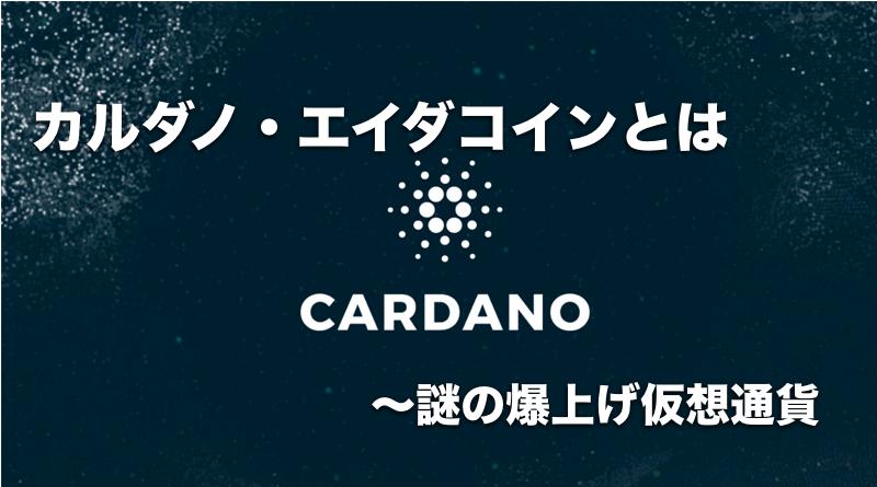 カルダノADA(エイダコイン)とは〜謎の価格爆上げ仮想通貨の予想