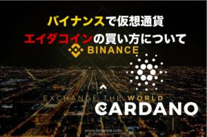 カルダノADA(エイダコイン)をバイナンス取引所で買う(購入)方法について