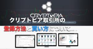 クリプトピア(Cryptopia)取引所の口座開設方法と購入方法(買い方)を解説