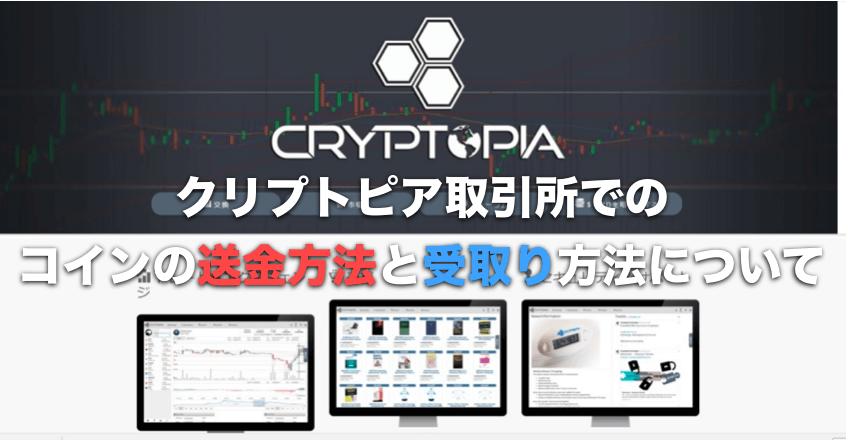 クリプトピア(Cryptopia)取引所のコインの送金と受取り方法を解説