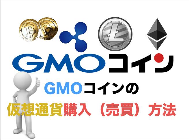 GMOコインでの仮想通貨の買い方(売買方法)について〜リップルが買える!