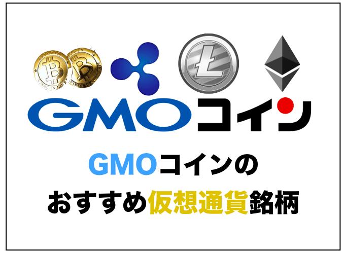 GMOコインのおすすめ仮想通貨銘柄〜将来性、値上がり比較