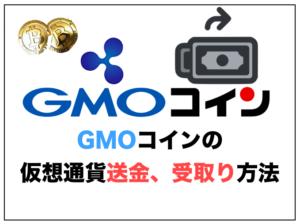 GMOコインでの仮想通貨送金・受け取り方法について