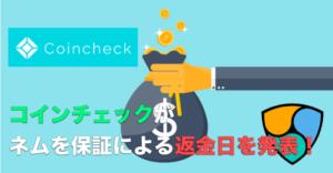 コインチェックがネムの保証による返金日を発表!〜受け取りは来週3月11日以降