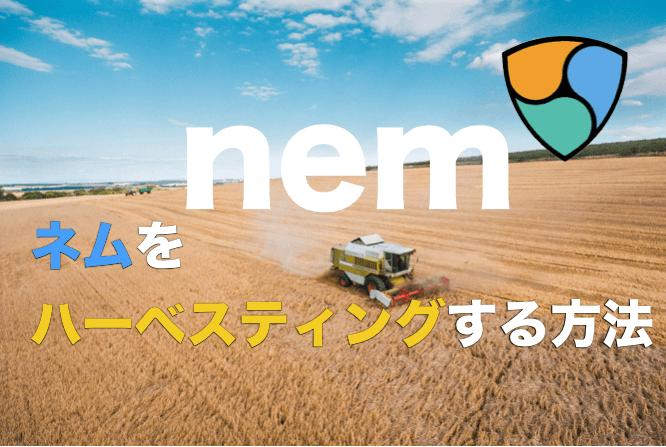 仮想通貨ネム(nem)を増やす!〜ナノウォレットでハーベスト方法を解説。