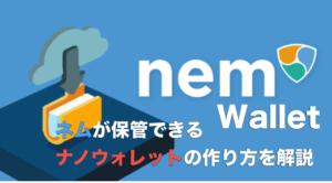 nem(ネム)を保管するナノウォレットがおすすめ〜作成方法と使い方について