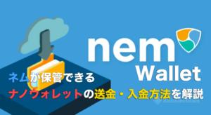 ナノウォレット(nanowallet)でのネムの送金・入金方法を解説