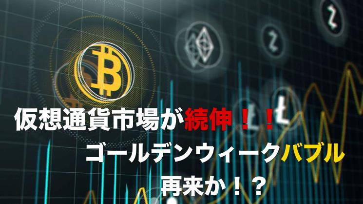 仮想通貨の市場続伸中!!ゴールデンウィークバブル再来か?〜ビットコインは100万円突破