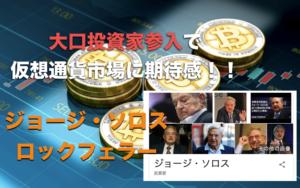 仮想通貨市場の高騰への期待感!〜ソロス、ロックフェラー 大口投資家の参入