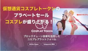 仮想通貨Cosplay Token(コスプレトークンCOT)が面白い!〜セール購入方法(買い方)