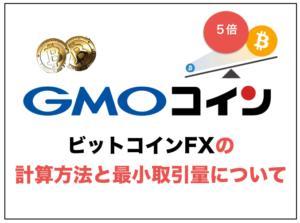 GMOコインのビットコインFXの計算方法と最小取引量について