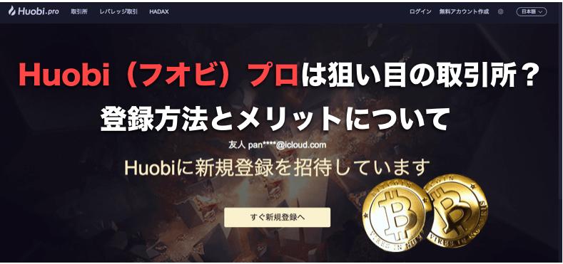 Huobi.pro(フオビ・プロ)は狙い目の取引所?〜登録方法とメリットについて