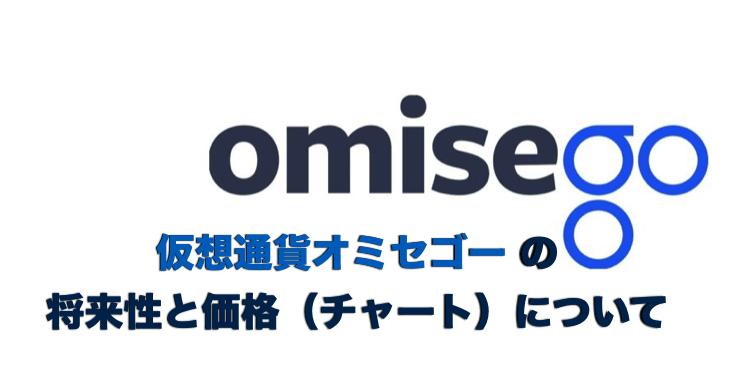 オミセゴー(Omisego)とは〜仮想通貨の将来性と価格(チャート)について